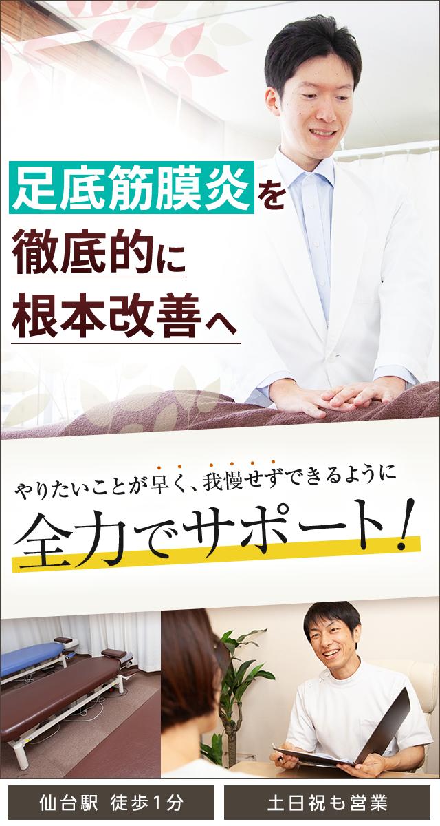 足底筋膜炎専門