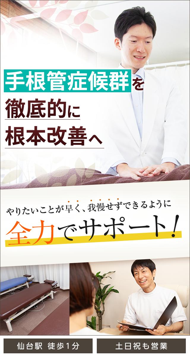 手根管症候群専門