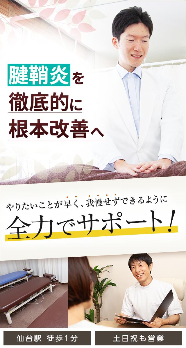 腱鞘炎専門